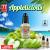 Applelicious [77 Flavor] Concentré